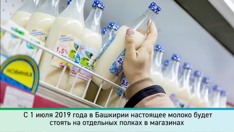 В Башкирии на полках магазинов будут искать фальшивое молоко