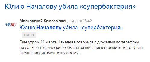 """""""Московский комсомолец"""" предполагает."""