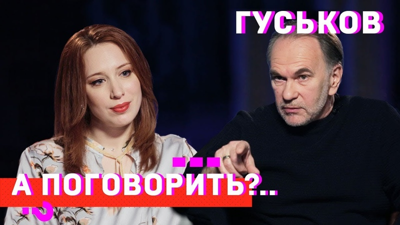 Гуськов о москалях в гробах, нашем и европейском кино, Ельцине и Папе А поговорить..