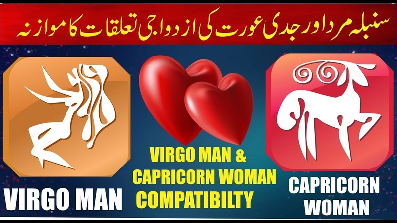 Virgo and Capricorn - Compatibility in Sex, Love and Life.urdu hindi by m s bakar