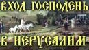 ВХОД ИИСУСА ХРИСТА в ИЕРУСАЛИМ, его цель и значение. Иннокентий Херсонский