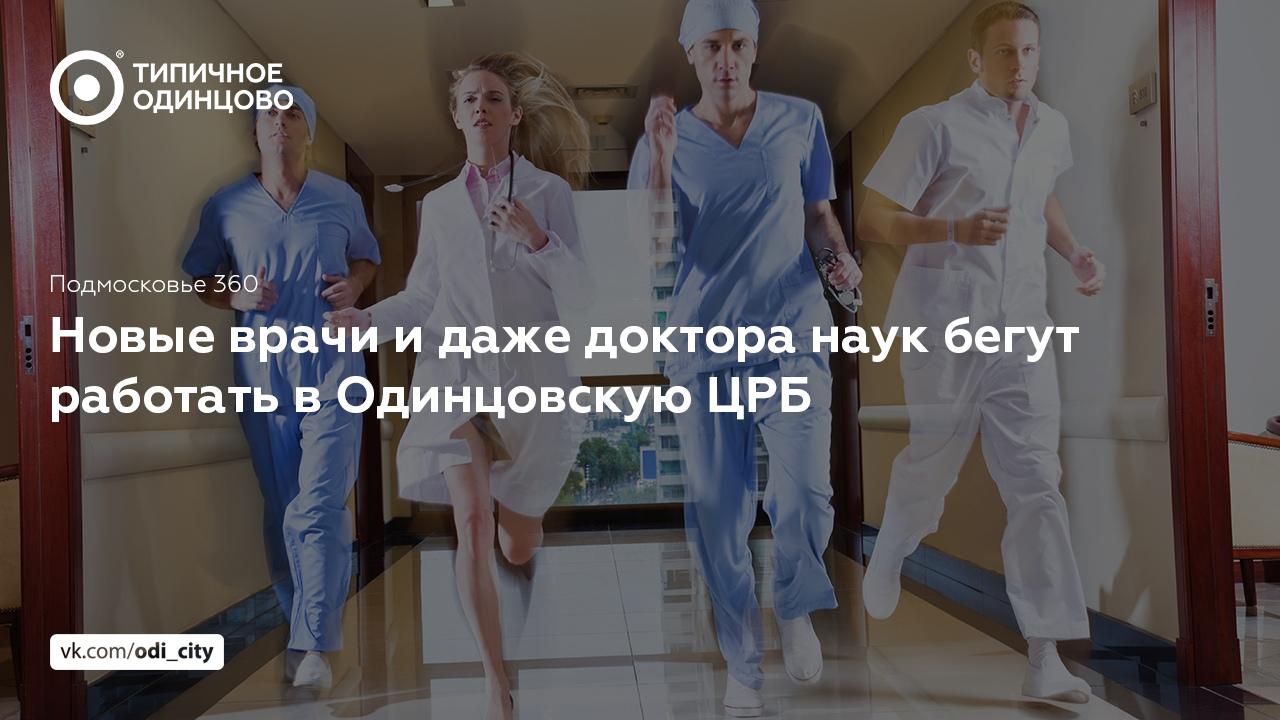 За сентябрь 2019 года в Одинцовскую ЦРБ