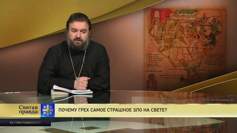 Протоиерей Андрей Ткачёв – Почему грех, это самое страшное зло на свете
