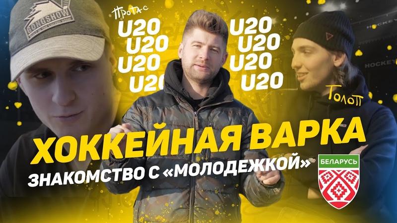 МОЛОДЕЖКА U20 | Кто будет лицом белорусского хоккея в ближайшие 10 лет? Давайте знакомиться!