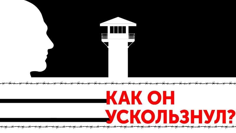[AdMe.ru - Сайт о творчестве] Эль Чапо сбежал из тюрьмы самым безумным способом