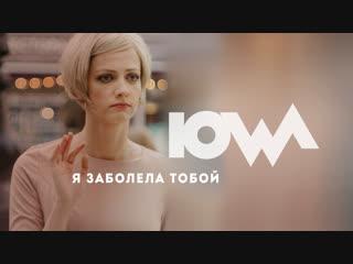 IOWA -  Я заболела тобой. Премьера клипа