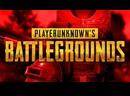 ПУБГ СТРИМ ОНЛАЙН СЕЙЧАС PlayerUnknown's Battlegrounds СТРИМ ПУБГ ПАБГ
