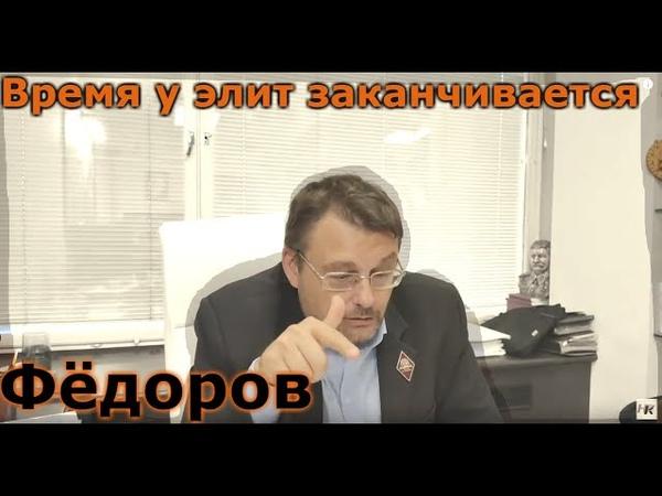 Евгений Федоров прямой эфир 18 09 19