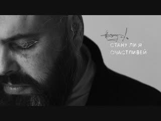 Премьера! Максим Фадеев - Стану ли я счастливей ()