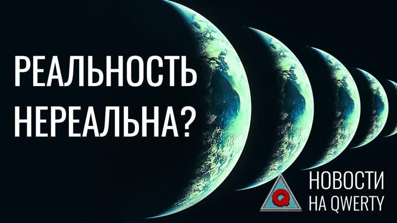 [QWERTY] Сомнения в реальности бытия и неизвестный объект на орбите Меркурия. Главное на QWERTY №77