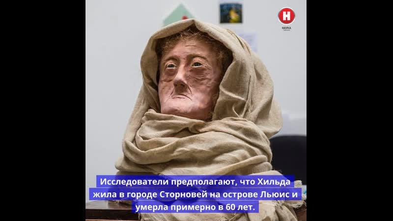 женщины-друида железного века