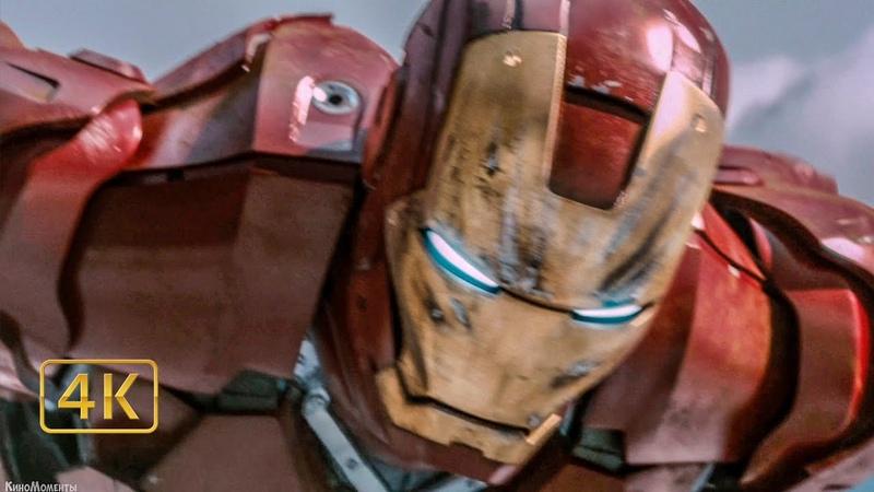 Это костюм, а не объект. Железный человек против двух истребителей (710). Железный человек