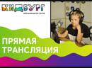 КидБург FM Ярославль. Прямой эфир 19.01.2019. В студии Елизавета