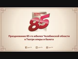 Празднование 85-го юбилея Челябинской области в Театре оперы и балета.