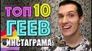 🌈ТОП 10 горячих ГЕЕВ из Инстаграм ❤️👬Самые красивые парни 😍мужчины геи 🏳️🌈гей парад Алекса Назарова