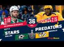 НХЛ НА РУССКОМ. КС-18/19. Р1. Нэшвилл - Даллас (матч 5)