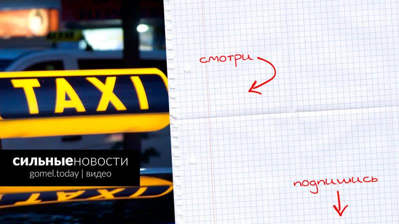 """«Такси """"Maxim"""" работает нелегально, а """"7220"""" демпенгует цены». Забастовка гомельских водителей с комментариями всех сторон конфл"""