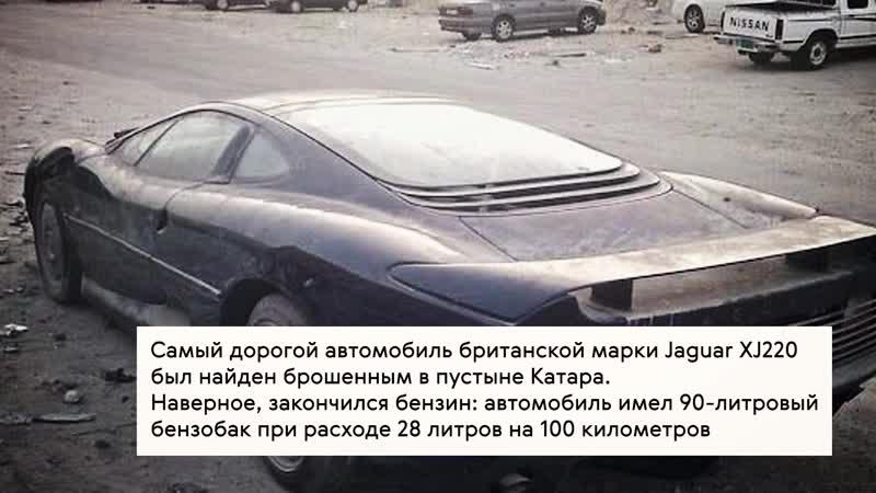 7 редких брошеных автомобилей
