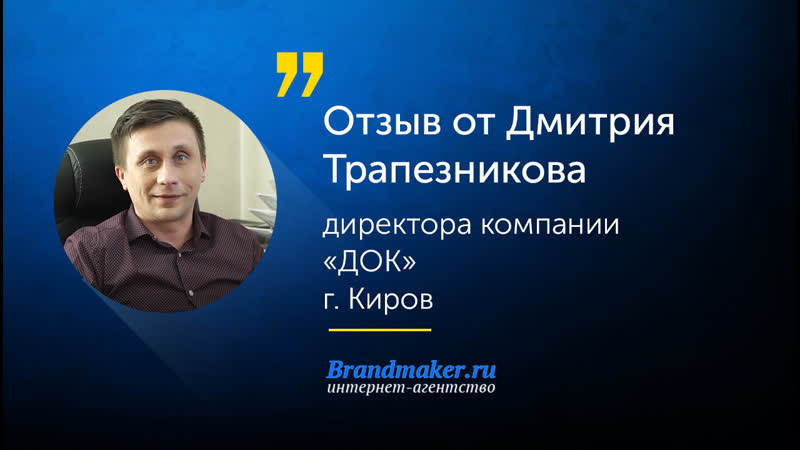 Отзыв директора компании ДОК