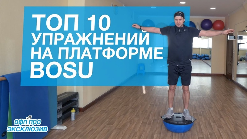 ТОП 10 Упражнений на платформе BOSU Интервальная тренировка в невесомости