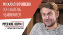 Основатель HeadHunter Михаил Фролкин о покорении Вьетнама биткоине Дурове
