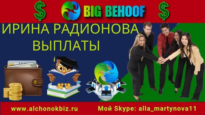 ОТЗЫВ Ирины Радионовой О ПРОЕКТЕ BIGBEHOOF Выплаты