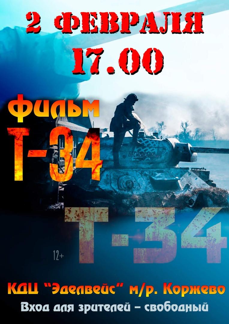 Т-34 фильм