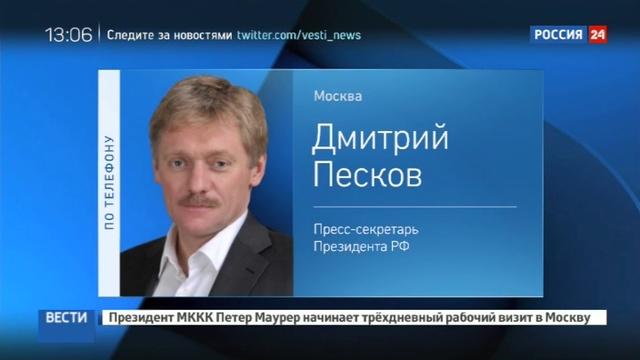 Новости на Россия 24 • В Кремле согласны с Трампом: слово перезагрузка скомпрометировано