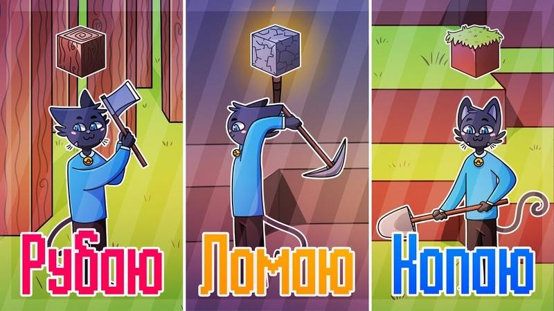 Копаю ломаю рубаю в Maincraft! Original meme! Nyaumi анимация