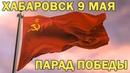 День Победы Хабаровск   9 мая шествие   Фейерверк   Курс на Запад