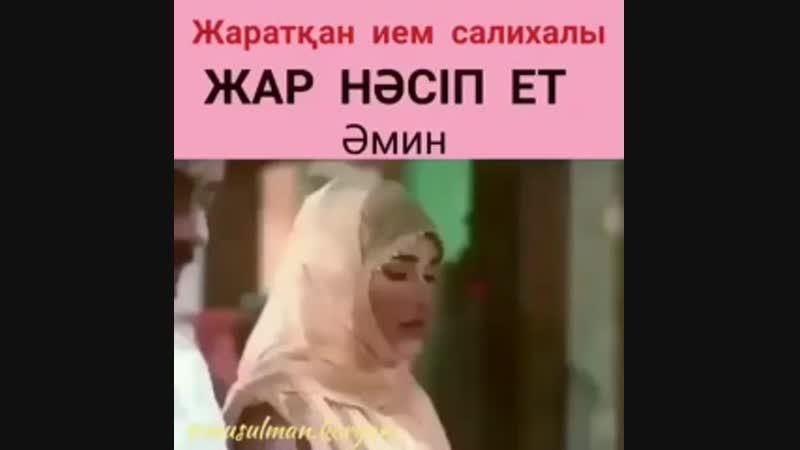 Жаратқан ием салихалы әйел нәсіп ет әмин!.mp4