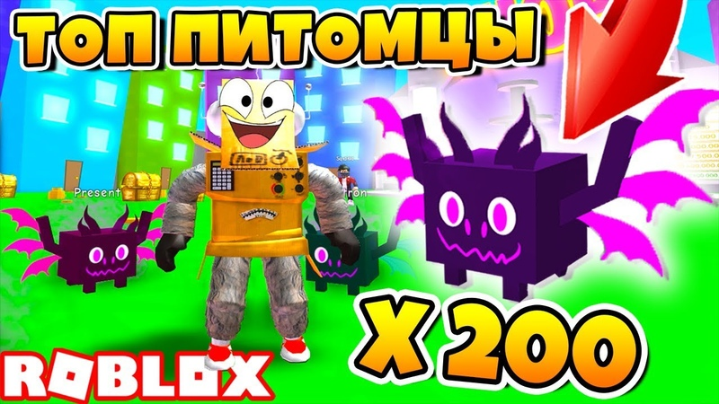 СИМУЛЯТОР ПИТОМЦЕВ 200 ТОП ПИТОМЕЦ AGONY! САМЫЙ БОЛЬШОЙ ТЕСТ ROBLOX PET SIMULATOR