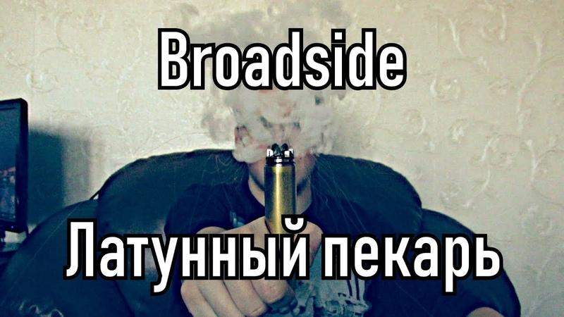 Обзор на Broadside Mod by BJ Box Mods (clone). Латунный пекарь. (18)