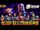 Marvel/DC: Geek Movies Мстители 4 - обзор без спойлеров. Все плюсы и минусы финала от Marvel