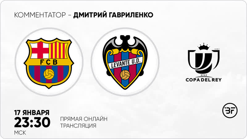 Барселона - Леванте прямой эфир на русском