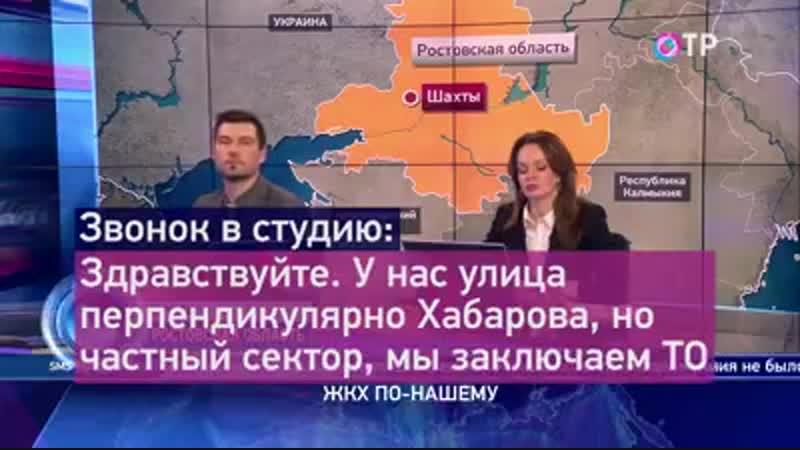 Наталья Овчаренко дает советы тем, у кого давно не проверяли газовое снабжение, а также общается с жительницей города Шахты