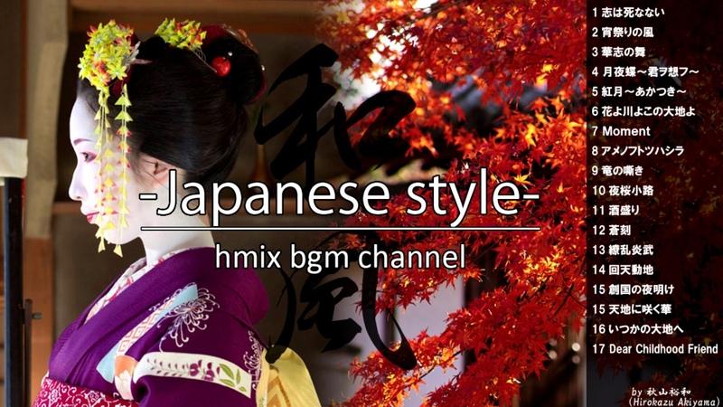 【作業用BGM】和風 Japanese style BGM 17曲 秋山裕和