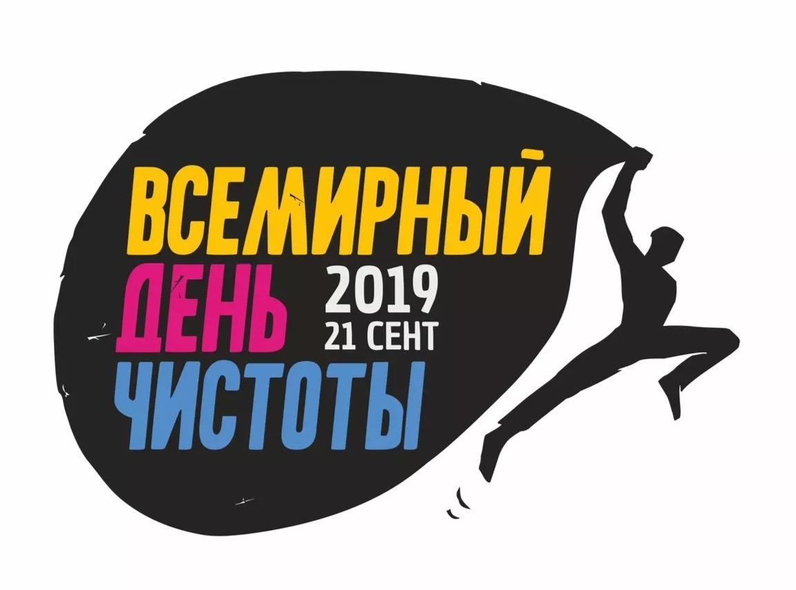 21 сентября в Таганроге пройдет «Всемирный день чистоты»