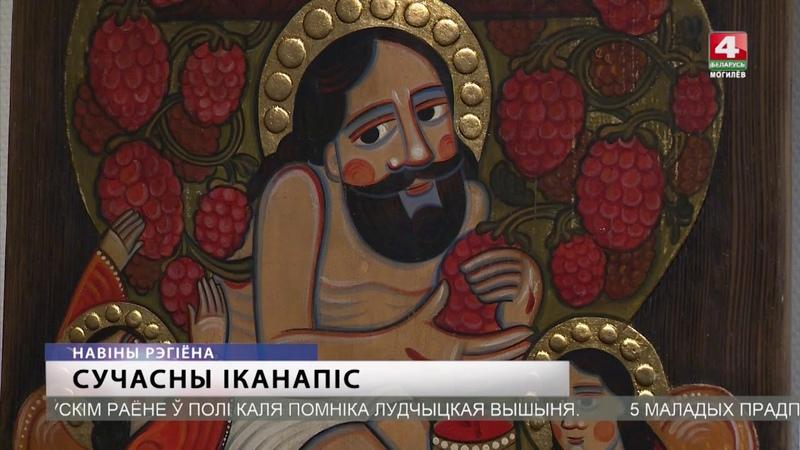 Библейские мотивы на картинах современных художников – в музее в Могилев [БЕЛАРУСЬ 4| Могилев]