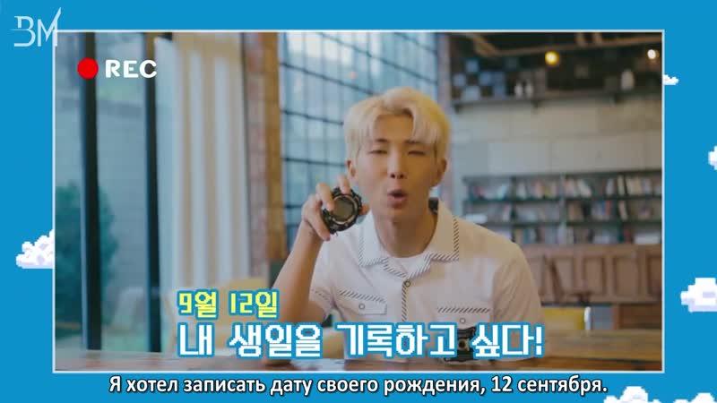 [RUS SUB][12.09.18] Smart TV Ch.BTS Any Record Festival - RM Version