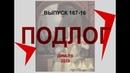 167-16. ЗАПЕЧАТАННАЯ БЫЛЬ. ТВАРЕПРОПАГАНДА. МЕР-ГОРА ИНОЙ МИР Дима Димов ДИМ-ТВ ЛОХ-ТВ ИСКОННАЯ РУСЬ