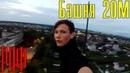 РУФ Залезли на заброшенную 20метровую башню Новое Интро