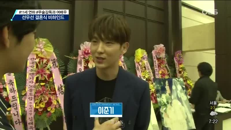 2019 07 17 OBS 독특한 연예뉴스 선우선 결혼식 비하인드 中 하객 배우 이준기의 축하 인사 ^^