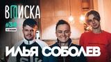 Вписка и Илья Соболев Даня Поперечный, не страшно ли шутить про Путина, прожарка фаната Все о Хип-Хопе