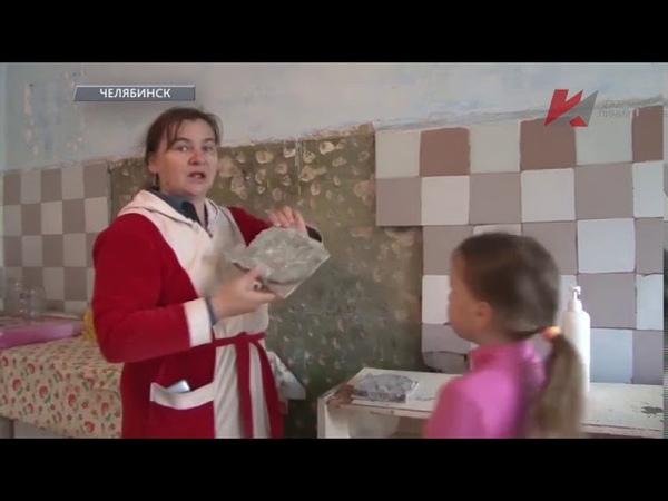 В Челябинске два жилых дома рассыпаются на части
