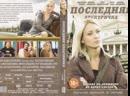 Последняя электричка 1-2-3-4-5-6-7-8 серия (2014) Мелодрама