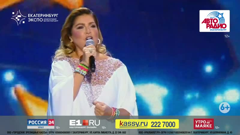 Al Bano Romina Power в Екатеринбурге