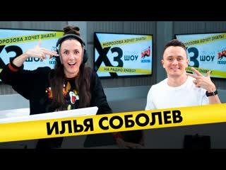 Илья Соболев: про будущее Прожарки, ревность Comedy и гениталии в стэндапе