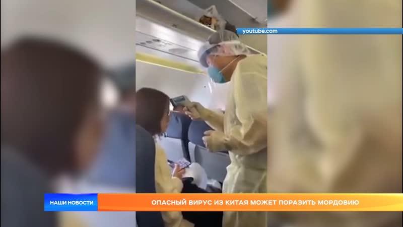 Опасный вирус из Китая может поразить Мордовию