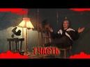Edward Bil ИНТЕРВЬЮ О ПРОЕКТЕ 1 ЧАСТЬ/КАК ВСЕ НАЧИНАЛОСЬ/ЛУЧШИЙ ПРАНКЕР/ЧИ ДА?/НАРЕЗКА